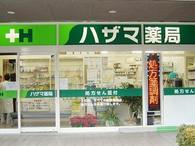 ハザマ薬局 新千里西町店の画像