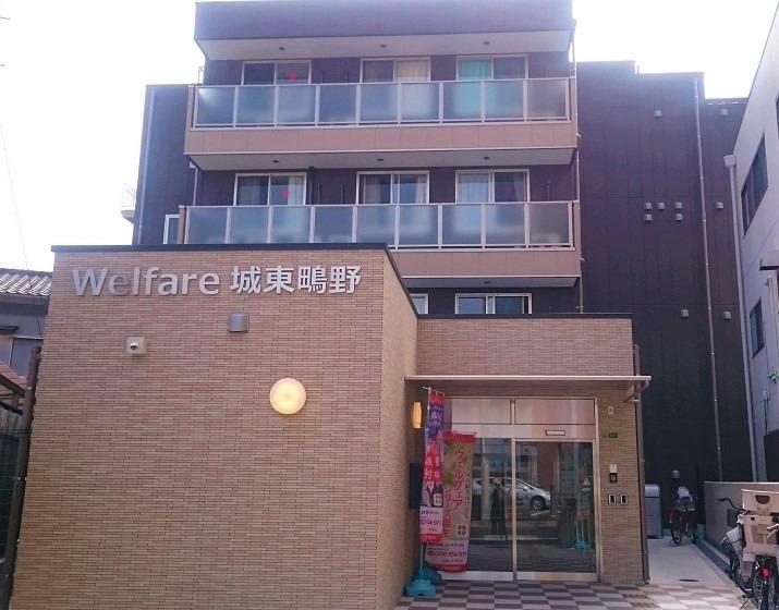 Welfare城東鴫野の画像