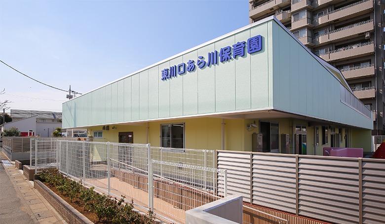 東川口あら川保育園