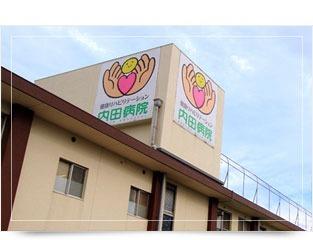 健康リハビリテーション内田病院の画像