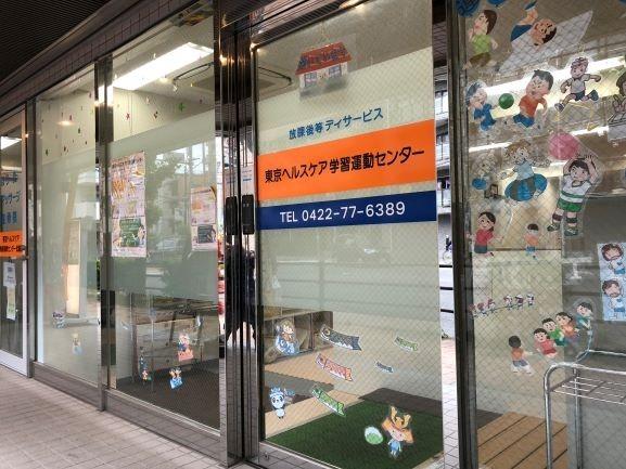 東京ヘルスケア学習運動センターの画像