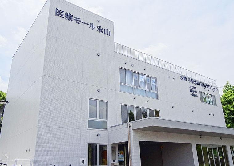 多摩永山高田クリニックの画像