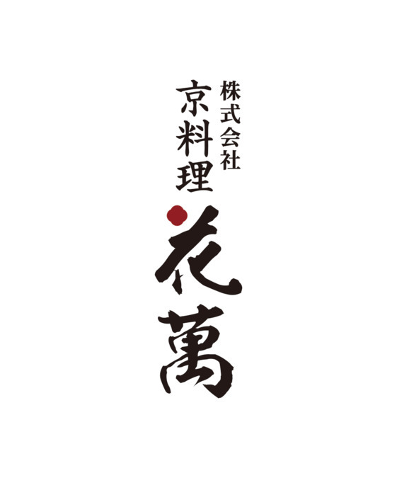 株式会社京料理花萬 サービス付き高齢者向け住宅ハリ・レジデンス池田内の厨房の画像