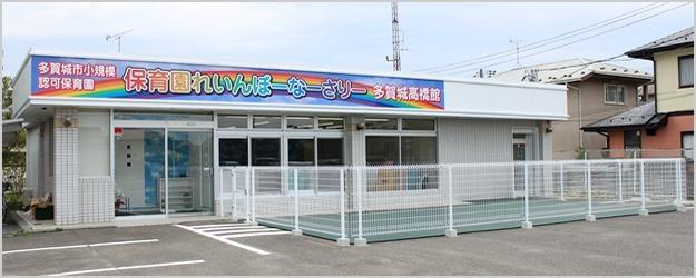 多賀城市小規模認可保育園れいんぼーなーさりー多賀城高橋館の画像