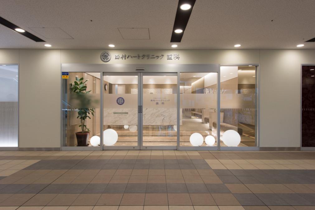西村ハートクリニック歯科の画像