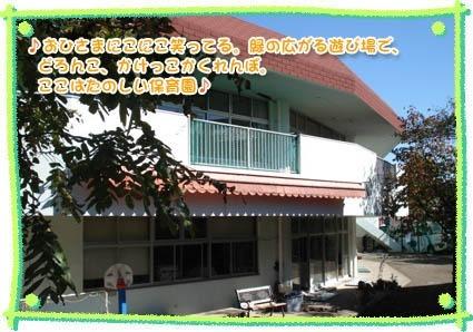 亀井野保育園の画像