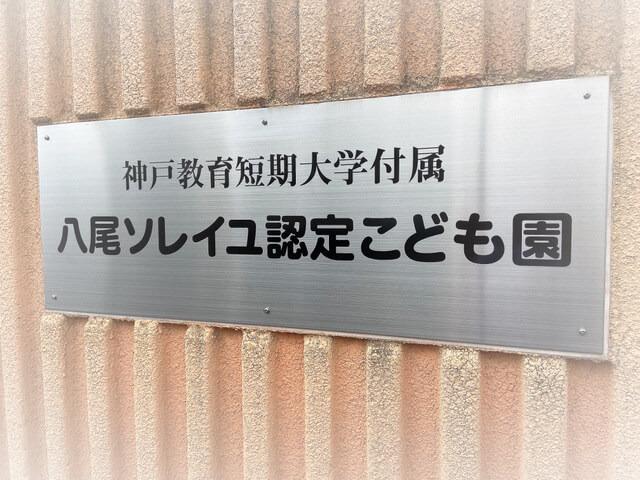 神戸教育短期大学付属 八尾ソレイユ認定こども園の画像