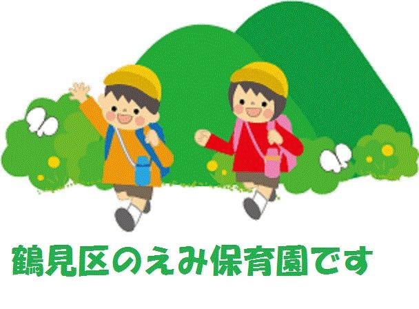 社会福祉法人 横浜鶴声会 えみ保育園の画像