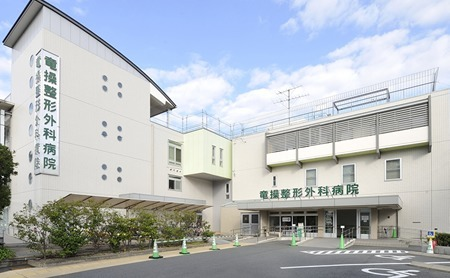 竜操整形外科病院の画像