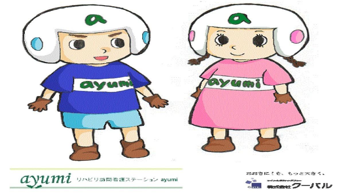 リハビリ訪問看護ステーションayumiの画像