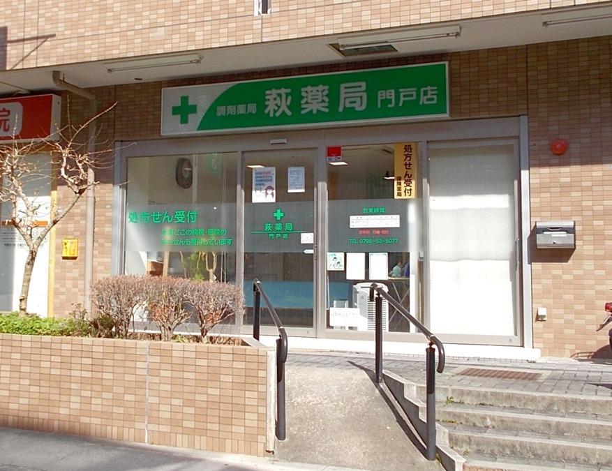 株式会社萩 萩薬局 門戸店の画像