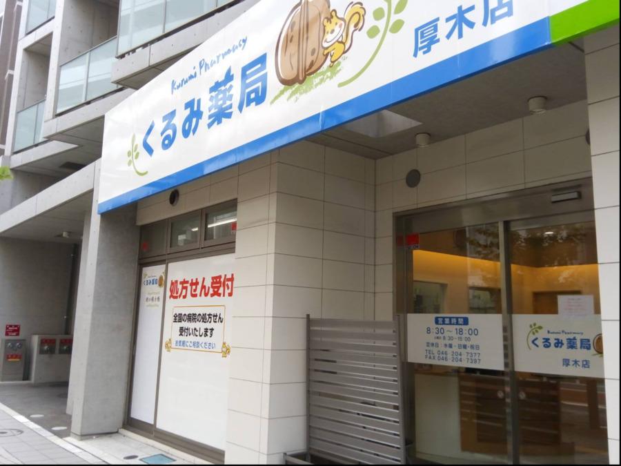 くるみ薬局厚木店(薬剤師の求人)の写真:くるみ薬局厚木店入口