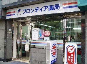 フロンティア薬局 伊丹中央店の画像