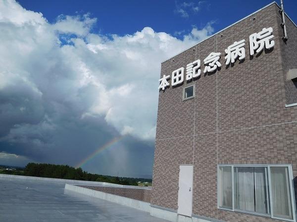 本田記念病院の画像