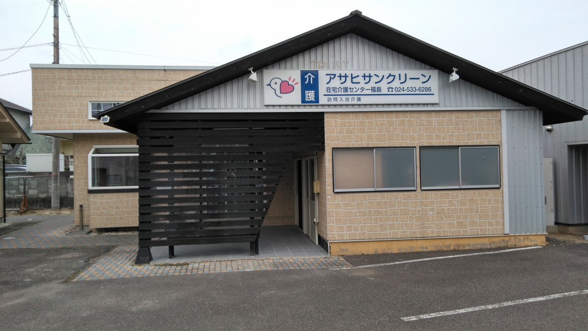 在宅介護センター福島の画像