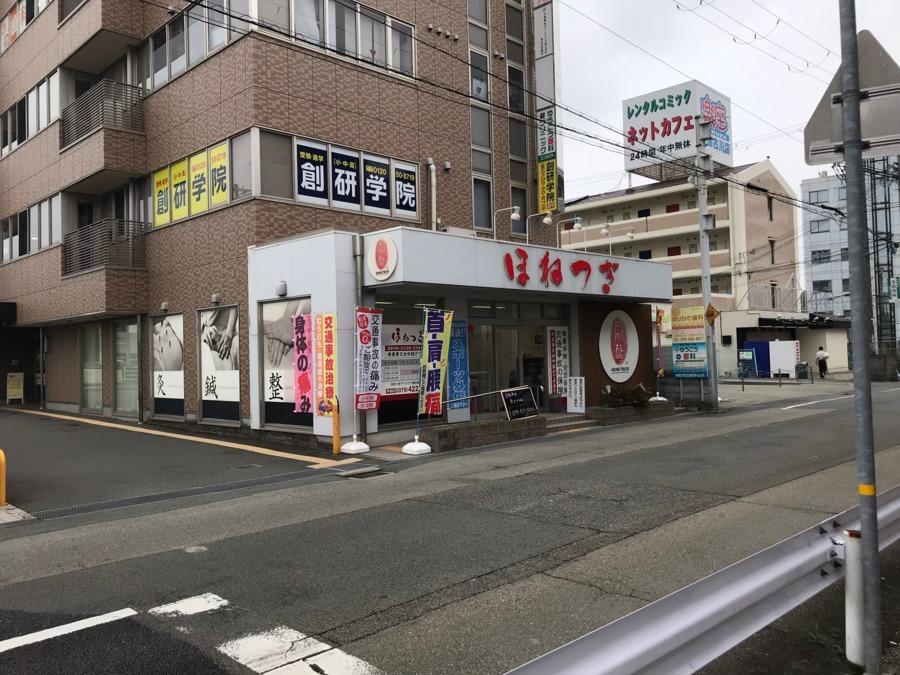 ほねつぎ鍼灸整骨院和み 東加古川院の画像