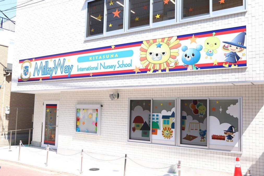Milky Way International Nursery School 北砂校の画像