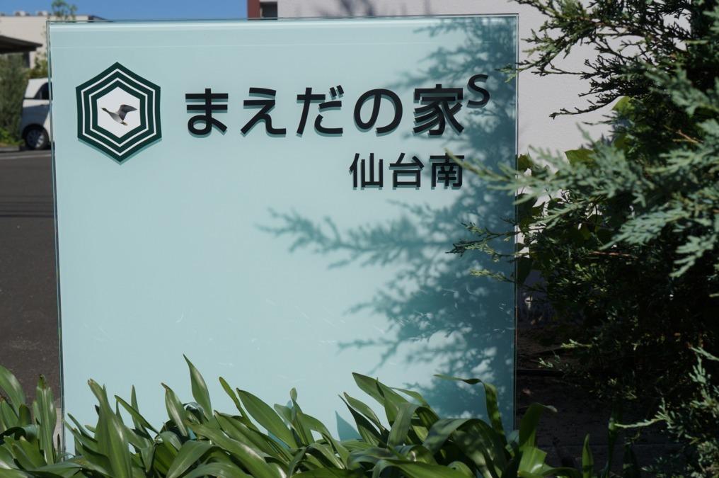 鴻巣ケアプランセンター仙台南の画像