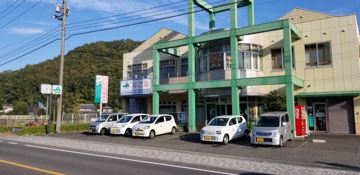 JA尾道市ヘルパーステーション なごみの画像