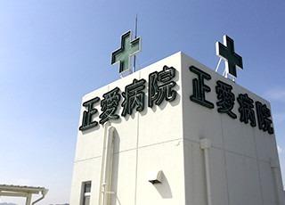 正愛病院の画像