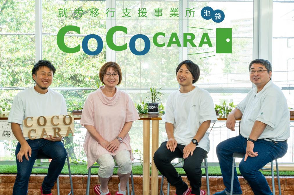 就労移行支援事業所COCOCARA(ココカラ) 池袋事業所の画像