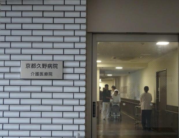 京都久野病院介護医療院の画像