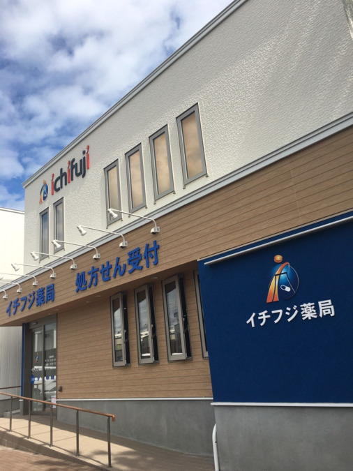 イチフジ薬局 旭川店の画像
