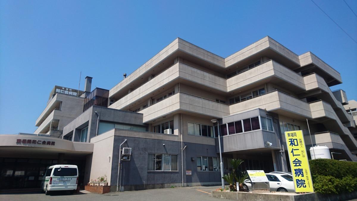 東福岡和仁会病院の画像