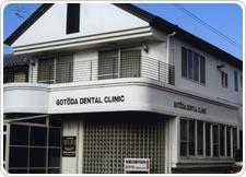 後藤田歯科医院の画像