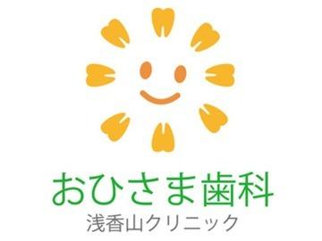 おひさま歯科浅香山クリニックの写真1枚目: