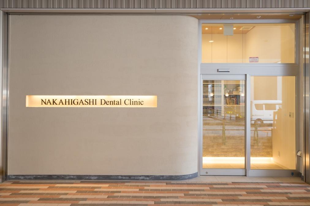 なかひがし歯科医院の画像