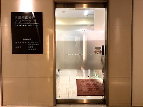 横田矯正歯科クリニック の画像