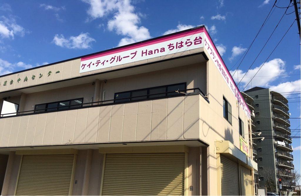 ケイ・ティ・グループヘルパーステーションHanaちはら台の画像