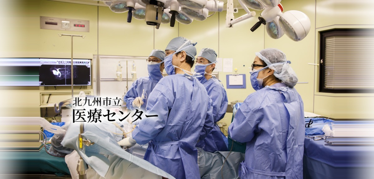 北九州市立医療センターの画像