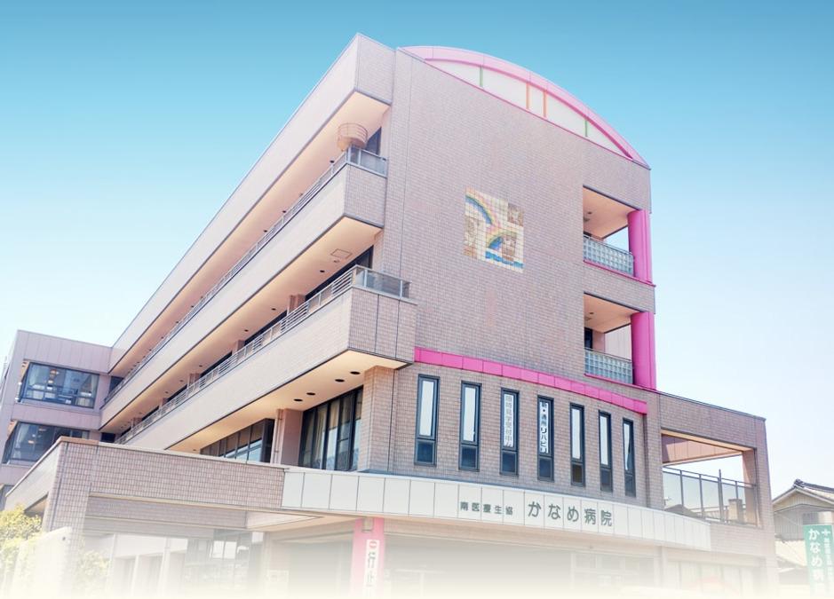 かなめ病院の画像