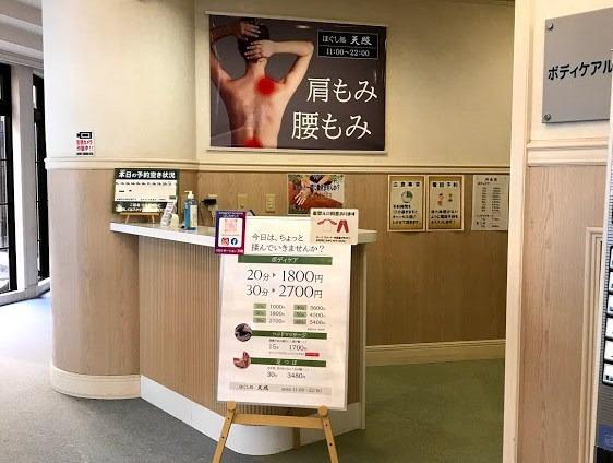 リラクゼーションサロン天照 さんゆー館店の画像