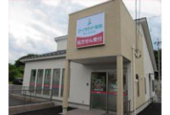 アイランド薬局 秩父永田店の画像