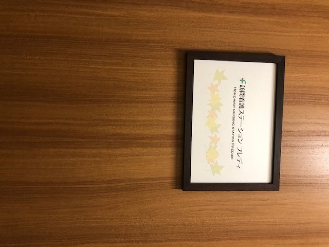 訪問看護ステーション フレディの画像