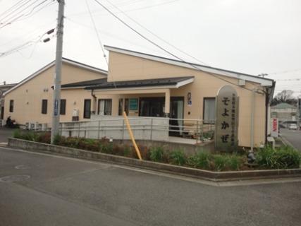 有限会社アルデパラン 小規模多機能型居宅介護施設そよかぜの画像
