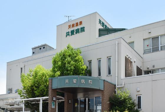 共愛病院の画像