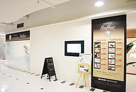 オンフルール トナリエ宇都宮店の画像