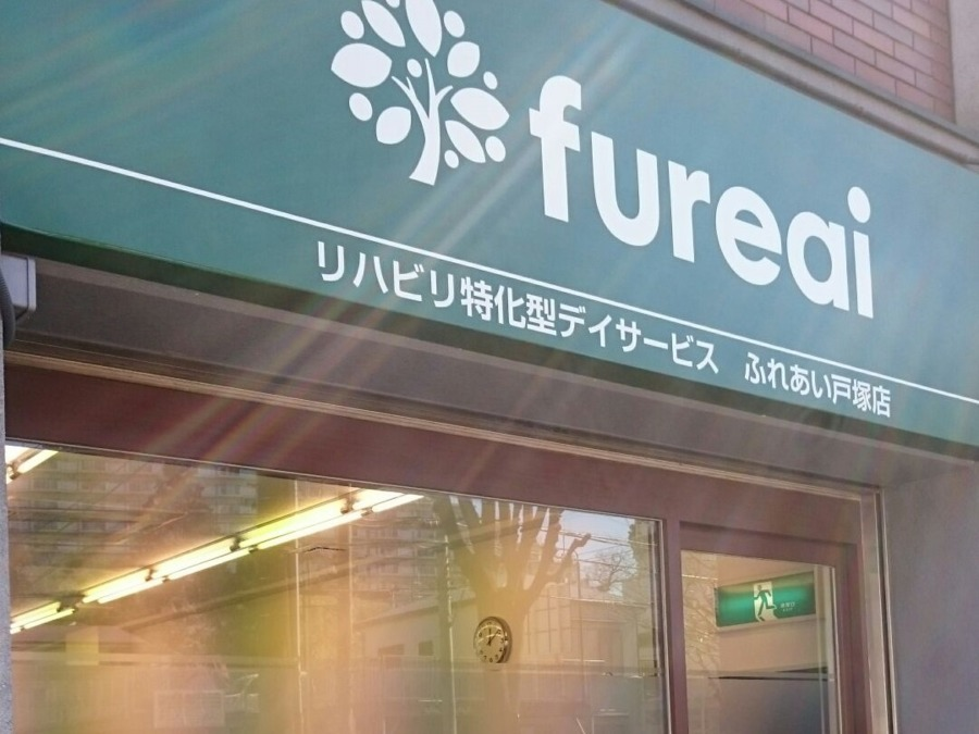 リハビリ特化型デイサービスfureai戸塚店の画像