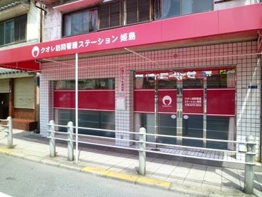 クオレ訪問看護ステーション千鳥橋 姫島出張所の画像