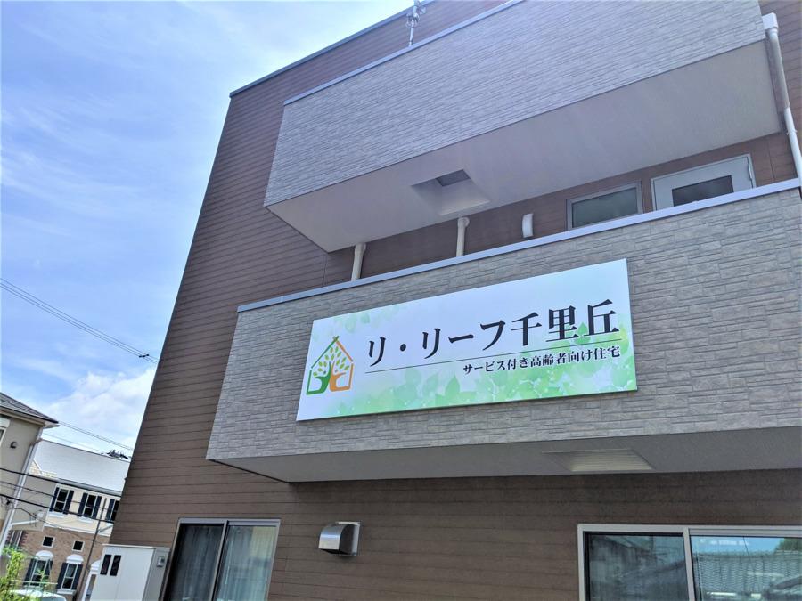 サービス付き高齢者向け住宅「リ・リーフ千里丘」の画像