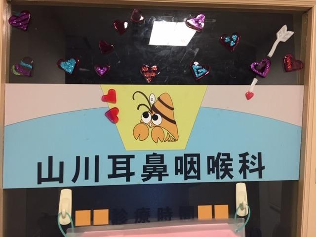 山川耳鼻咽喉科医院の画像