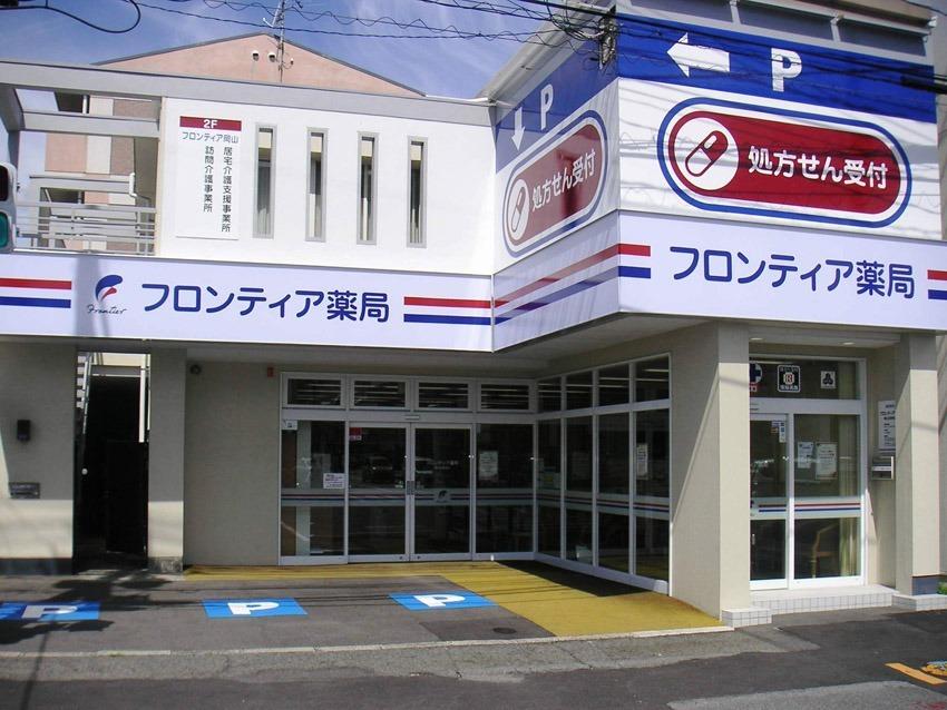 フロンティア薬局岡山日赤前店の画像
