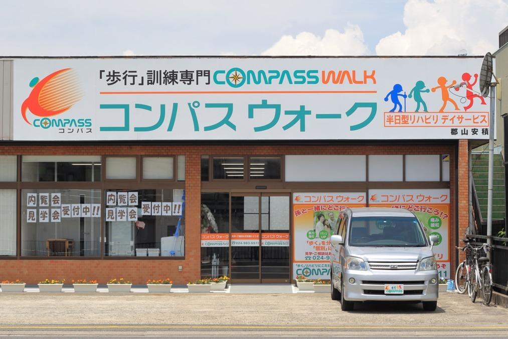 コンパスウォーク郡山安積店の画像