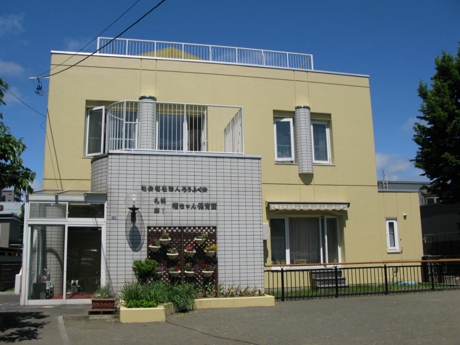 札幌第1福ちゃん保育園の画像