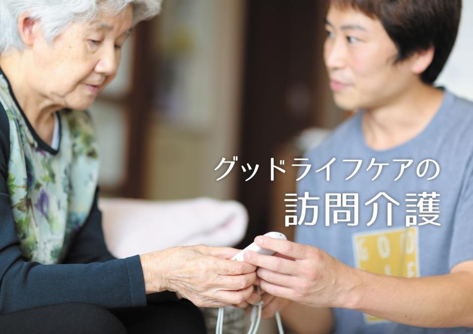 グッドライフケア訪問介護大阪西の画像