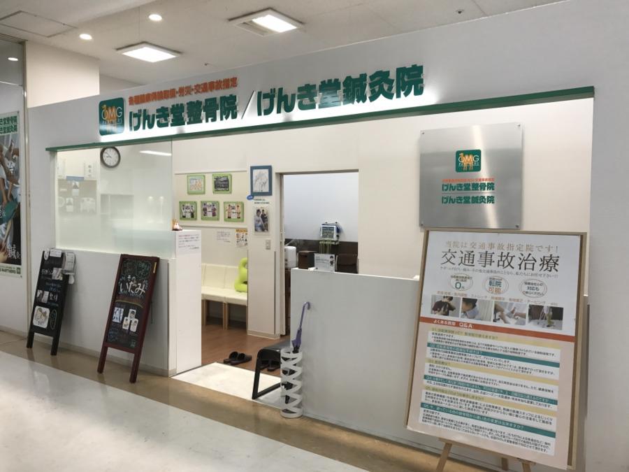 げんき堂整骨院 ニコ・モール新田の写真1枚目: